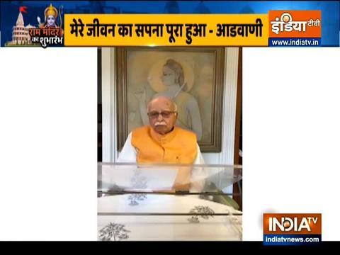 भाजपा के वरिष्ठ नेता लाल कृष्ण आडवाणी ने कहा-एक सपना जो मेरे हृदय के समीप है वह पूरा हो रहा है