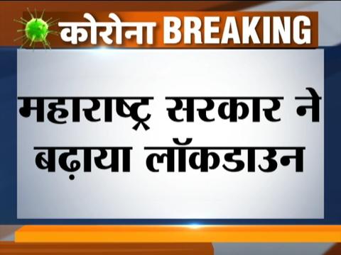 महाराष्ट्र सरकार ने  31 मई तक बढ़ाया लॉकडाउन