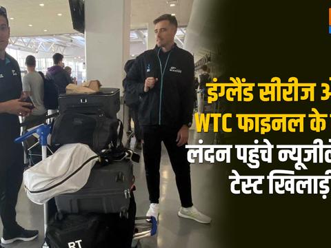 इंग्लैंड सीरीज और WTC फाइनल के लिए लंदन पहुंचे न्यूजीलैंड के टेस्ट खिलाड़ी