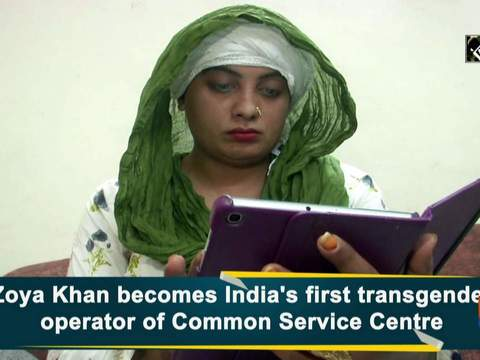 Zoya Khan becomes India's first transgender operator of Common Service Centre