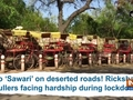 No 'Sawari' on deserted roads! Rickshaw pullers facing hardship during lockdown