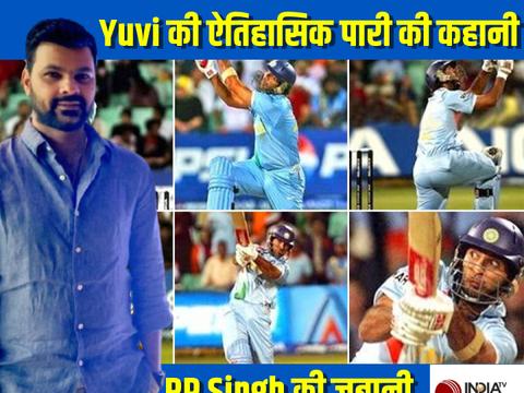 14 साल पहले जब Yuvraj Singh ने 6 Ball पर जड़े थे 6 Six...सुनिए पूरी कहानी, RP Singh की जुबानी