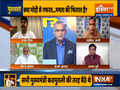 Mamata Banerjee alleges PM's COVID meeting with CMs a flop show   Watch Muqabla