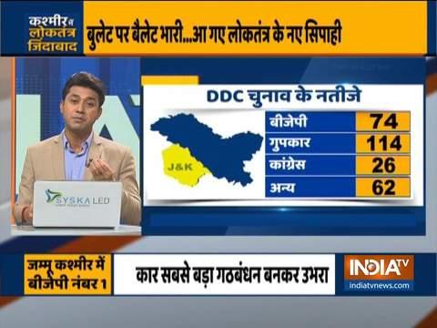 Jammu Kashmir DDC Election Results: BJP सबसे बड़ी पार्टी, 74 सीटें जीतीं