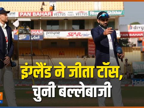 IND vs ENG, 4th Test Day 1 : टॉस जीतकर इंग्लैंड ने चुनी बल्लेबाजी तो बुमराह की जगह सिराज को मिली टीम इंडिया में एंट्री