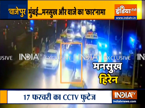 Mansukh Hiren handed over mercedes keys to Sachin Waze on Feb 17| Watch CCTV footage