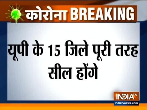 कोरोनावायरस के चलते योगी सरकार ने उत्तर प्रदेश के 15 जिले किए सील
