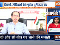 Super 100 | Uddhav Thackeray announces strict curfew in Maharashtra