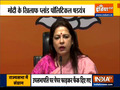 Pegasus story is concocted, fabricated and evidence less: BJP