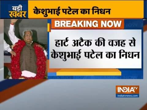 गुजरात के पूर्व मुख्यमंत्री केशुभाई पटेल का हार्ट अटैक की वजह से निधन