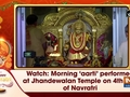 Watch: Morning 'aarti' performed at Jhandewalan Temple on 4th day of Navratri