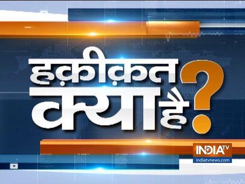देखिये इंडिया टीवी का स्पेशल शो 'हकीक़त क्या है' | 15 मार्च, 2019