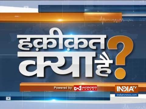 देखिये इंडिया टीवी का स्पेशल शो 'हकीक़त क्या है' | 6 अक्टूबर, 2019
