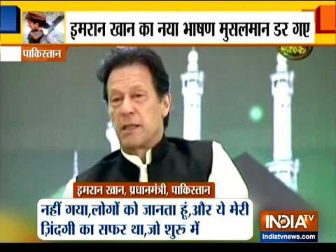 पाक पीएम इमरान खान पर देखें इंडिया टीवी की EXCLUSIVE रिपोर्ट