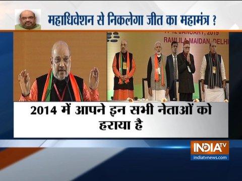 बीजेपी राष्ट्रीय अधिवेशन में अमित शाह ने कहा, '2019 का चुनाव सिर्फ बीजेपी के लिए ही नहीं बल्कि देश के लिए बेहद अहम'