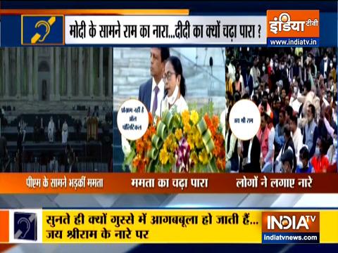 Special News: Mamata loses cool after 'Jai Shri Ram' slogans raised at Victoria Memorial event