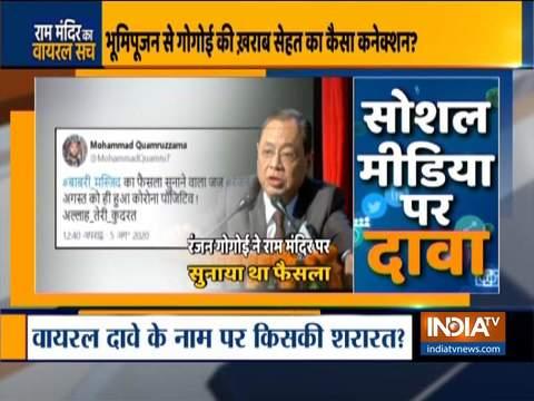 देखिए इंडिया टीवी का स्पेशल शो वायरस का वायरल सच | 6 अगस्त, 2020