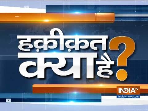 देखिये इंडिया टीवी का स्पेशल शो 'हकीक़त क्या है' | 18 जून, 2019