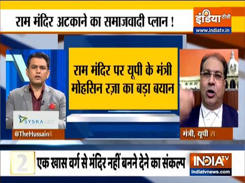यूपी के मंत्री मोहसिन रजा ने कहा-SP ने एक वर्ग से लिया था संकल्प- नहीं बनने देंगे राम मंदिर
