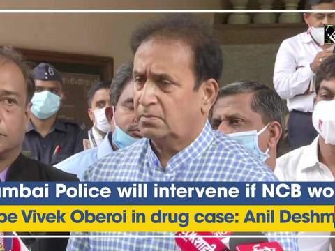 Mumbai Police will intervene if NCB won't probe Vivek Oberoi in drug case: Anil Deshmukh