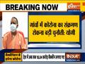 CM Yogi Adityanath visited covid vaccination center in Noida