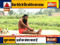 Do these yogasanas daily to get rid of all types of cancers, know from Swami Ramdev how to do them