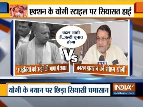 Yogi ji is behaving like General Dyer and it can't be tolerated: Nawab Malik