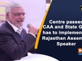 Centre passed CAA and State Govt has to implement it: Rajasthan Assembly Speaker