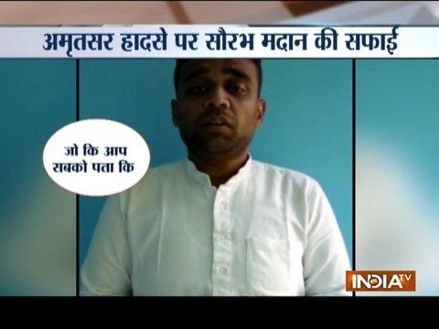 अमृतसर ट्रेन हादसे के बाद रावणदहन के आयोजक ने वीडियो मैसेज के ज़रिये दी सफ़ाई