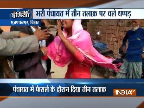 बिहार: भरी पंचायत में पति ने पत्नी को दिया तीन तलाक़, पत्नी ने की थप्पड़ों की बौछार