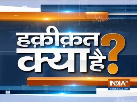 देखिये इंडिया टीवी का स्पेशल शो 'हकीक़त क्या है' | 12 जुलाई, 2019
