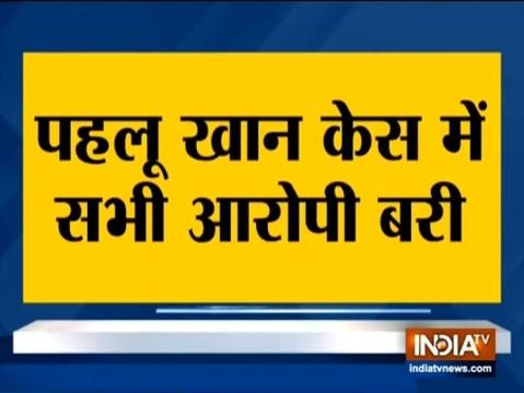 पहलू खान हत्याकांड में सभी आरोपी बरी, अलवर कोर्ट का फैसला
