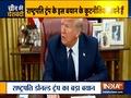 राष्ट्रपति ट्रंप ने कहा है कि प्रधानमंत्री नरेंद्र मोदी चीन के विवाद से खुश नहीं हैं।