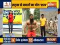 Swami Ramdev shares yoga asanas to keep you healthy, mentally and physically