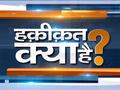देखिये इंडिया टीवी का स्पेशल शो 'हकीक़त क्या है' | 15 फरवरी, 2020