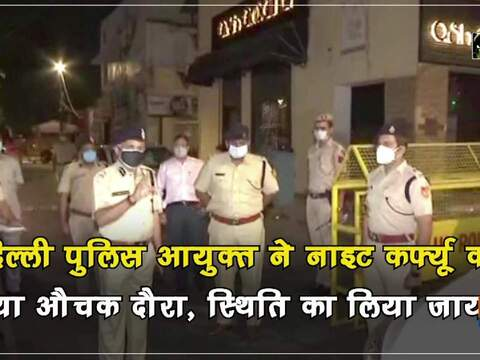 Delhi Police Commissioner made a surprise visit to the night curfew to assess the situation