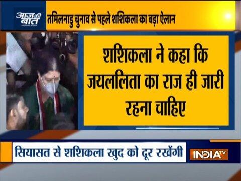 जयललिता की करीबी सहयोगी शशिकला ने किया राजनीति से संन्यास का ऐलान