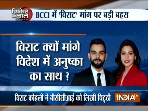 Virat Kohli requests BCCI to allow wives to accompany cricketers on complete overseas tours