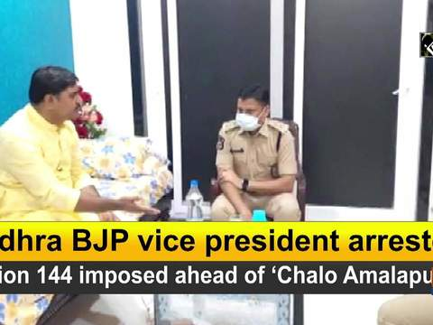 Andhra BJP vice president arrested, section 144 imposed ahead of 'Chalo Amalapuram'