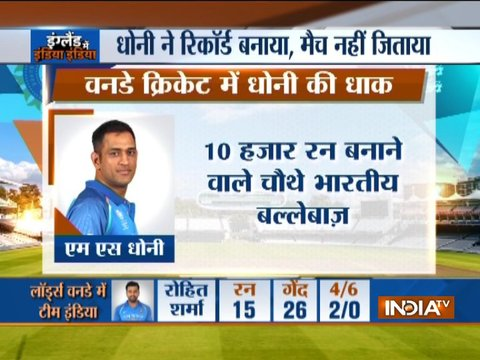 India vs England: MS Dhoni becomes 4th Indian batsman to score 10,000 runs in ODIs