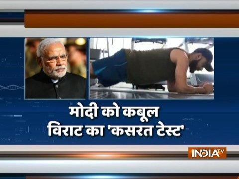 पीएम मोदी ने स्वीकार किया विराट कोहली द्वारा दिया फिटनेस चैलेंज