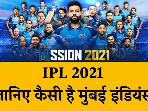 IPL 2021 : नीलामी के बाद जानिए कैसी है मुंबई इंडियंस की टीम और क्या है उनकी ताकत