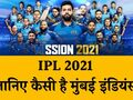 SWOT analysis of Mumbai Indians post-IPL 2021 auction