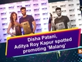 Disha Patani, Aditya Roy Kapur spotted promoting 'Malang'