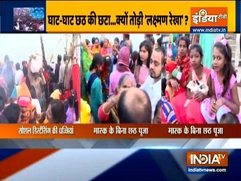पटना में छठ पूजा के दौरान लोगो ने उड़ाई सोशल डिस्टन्सिंग की धज्जियां