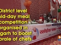 District level mid-day meal competition organised in Aligarh to boost morale of chefs