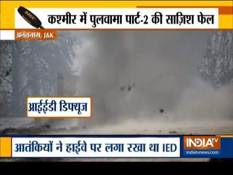 जम्मू-कश्मीर में अनंतनाग के पास नेशनल हाइवे पर आईईडी को बम निरोधक दस्ते ने निष्क्रिय किया