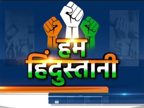 हम हैं हिंदुस्तानी | 8 अप्रैल, 2020