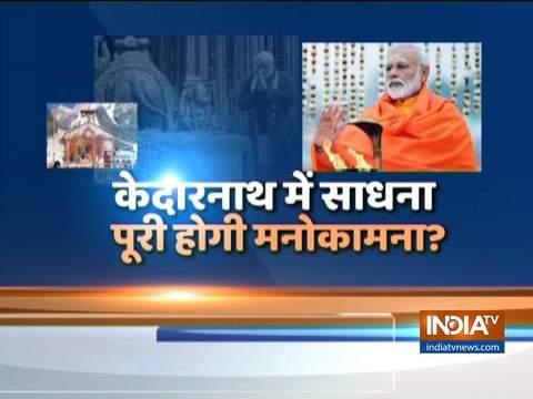आज केदारनाथ में PM मोदी ने किए मंदिर दर्शन, कल जाएंगे बद्रीनाथ