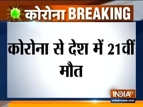 केरल के कोच्चि में पहली कोरोना वायरस मौत, भारत का आंकड़ा पहुंचा 21